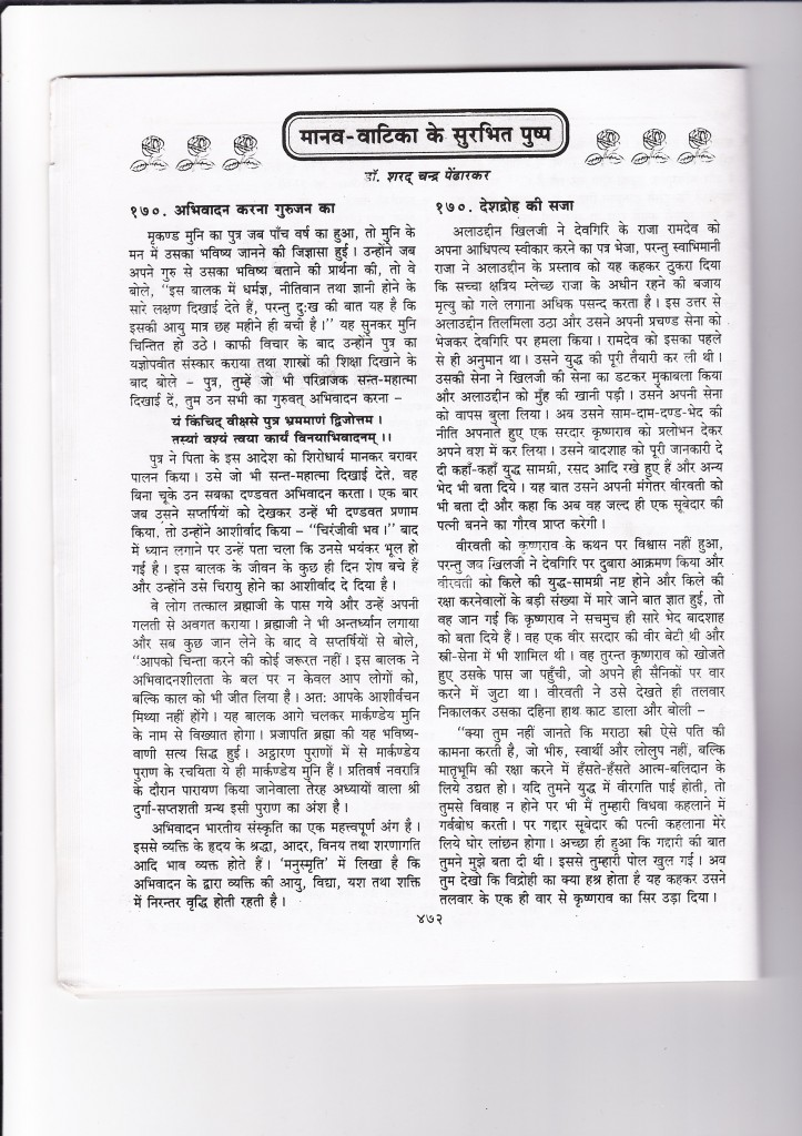 press information in hindi