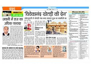 Vivekananda Khetri ke Den